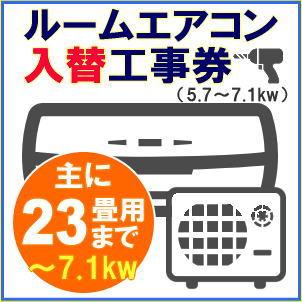 ルームエアコン入替工事券~7.1kwまで (/I-KOUJI-71/)