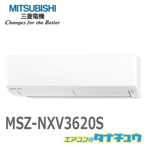 【オープニングセール】 エアコン 12畳用 (/MSZ-NXV3620S-W/) MSZ-NXV3620S-W エアコン 三菱電機 2020年モデル (西濃出荷) (西濃出荷) (/MSZ-NXV3620S-W/), 上之保村:59373d5b --- agroatta.com.br