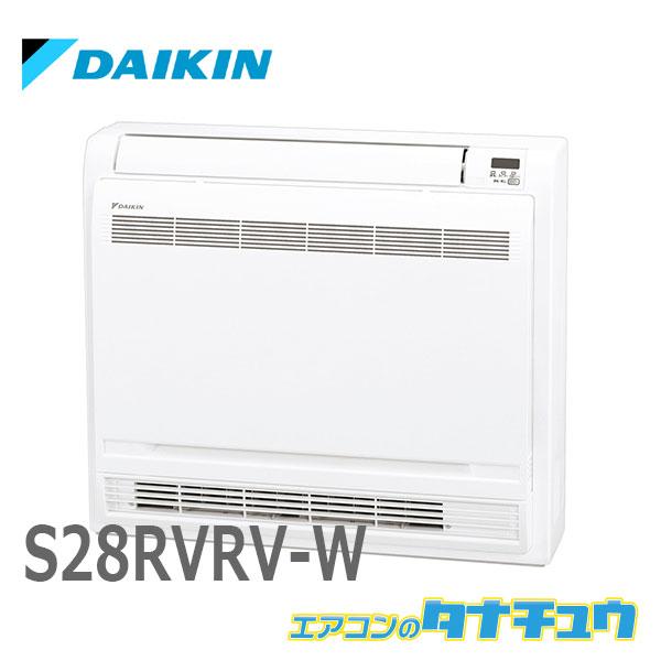 エアコン 10畳用 S28RVRV-W チープ 売れ筋 受発注エアコン ダイキン