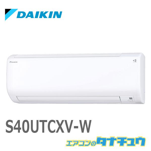 いいスタイル エアコン 14畳用 S40UTCXV-W ダイキン 2017年モデル (受発注エアコン) 14畳用 (受発注エアコン) ( エアコン/S40UTCXV-W/), シメマチ:b21ec4bb --- promilahcn.com