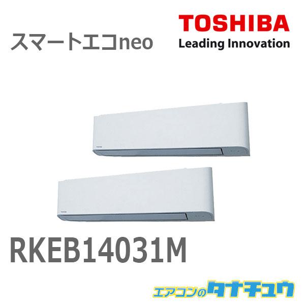 RKEB14031M 東芝 業務用エアコン 5馬力 壁掛 三相200V 同時ツイン スマートエコneo ワイヤード (メーカー直送)