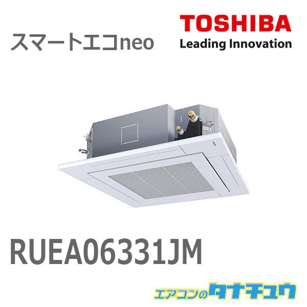 RUEA06331JM 東芝 業務用エアコン 2.5馬力 天カセ4方向 単相200V シングル スマートエコneo ワイヤード (メーカー直送)