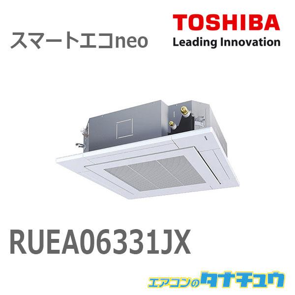RUEA06331JX 東芝 業務用エアコン 2.5馬力 天カセ4方向 単相200V シングル スマートエコneo ワイヤレス (メーカー直送)