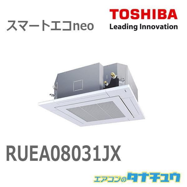 RUEA08031JX 東芝 業務用エアコン 3馬力 天カセ4方向 単相200V シングル スマートエコneo ワイヤレス (メーカー直送)