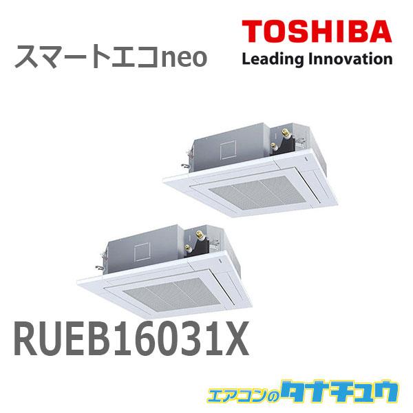 RUEB16031X 東芝 業務用エアコン 6馬力 天カセ4方向 三相200V 同時ツイン スマートエコneo ワイヤレス (メーカー直送)