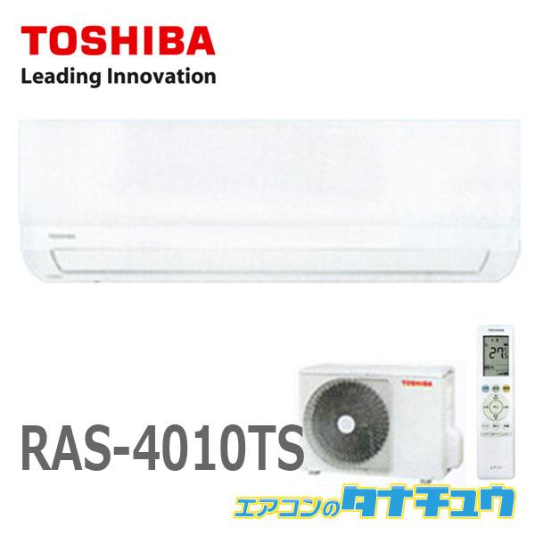 RAS-4010TS-W 東芝 14畳用エアコン 国内即発送 2020年型 即納在庫有 単相100V 類似商品:RAS-4019T 初売り