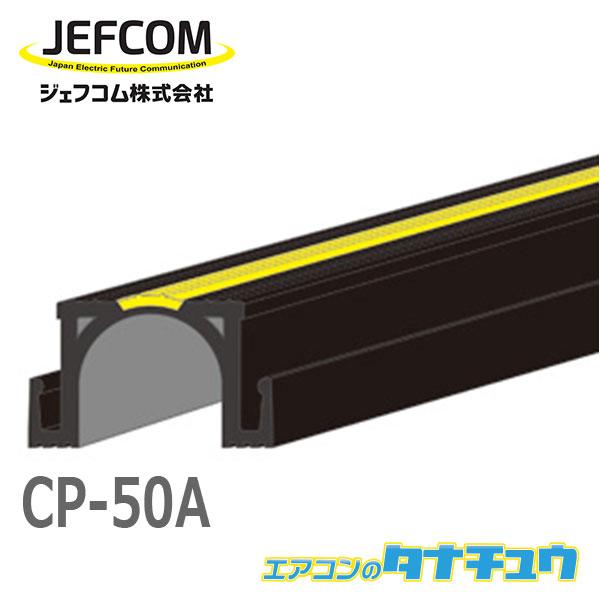 驚きの値段で CP-50A ジェフコム マルチトラプロテクター 代引き不可 交換用プロテクター