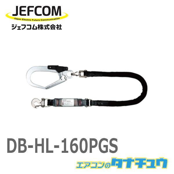 国内在庫 DB-HL-160PGS ジェフコム 2020A W新作送料無料 フルハーネス用ランヤード