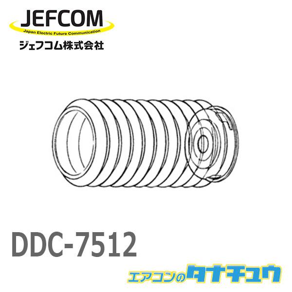 DDC-7512 ジェフコム ダストカバー 爆安 初回限定 ダウンライトコア