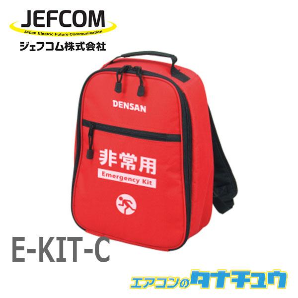 E-KIT-C 年末年始大決算 ジェフコム 18%OFF エマージェンシーバッグ