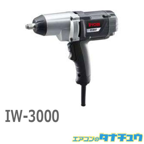 RYOBI リョービ IW-3000 657500A アイテム勢ぞろい 電気インパクトレンチ お歳暮