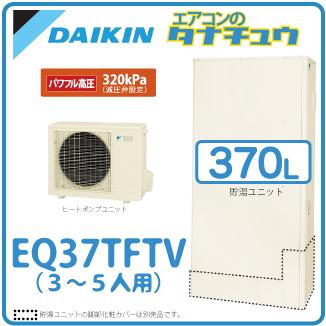 EQ37TFTV ダイキン エコキュート 370L 高圧 薄型フルオート (メーカー直送) (/EQ37TFTV/), 朝来郡:f4e0b6fd --- flets116.jp