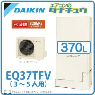 EQ37TFV ダイキン エコキュート 370L 高圧 フルオート (メーカー直送) (/EQ37TFV/)