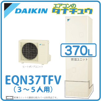 EQN37TFV ダイキン エコキュート 370L 標準圧 フルオート (メーカー直送) (/EQN37TFV/)