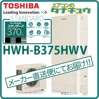 HWH-B375HWV 東芝 エコキュート フルオート 370L 高圧力(薄型) 一般地 (メーカー直送) (/HWH-B375HWV/)