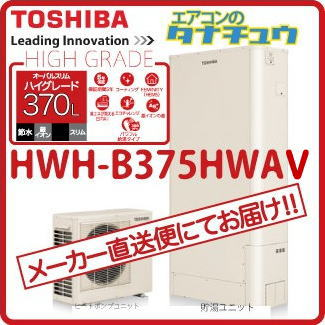 HWH-B375HWAV 東芝 エコキュート フルオート 370L 高圧力(薄型)(銀イオン) 一般地 (メーカー直送) (/HWH-B375HWAV/)