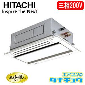 RCID-AP112GH6 日立 業務用エアコン 天カセ2方向 4馬力 シングル 三相200V 省エネ仕様(R410A)(メーカー直送)