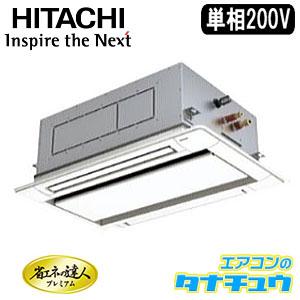 RCID-AP63GHJ6日立業務用エアコン天カセ2方向2.5馬力シングル単相200V省エネ仕様(R410A)(メーカー直送)