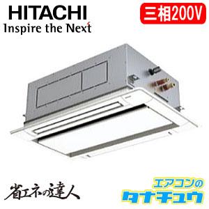 RCID-GP80RSH2 日立 業務用エアコン 天カセ2方向 3馬力 シングル 三相200V 標準仕様(R32)(メーカー直送)
