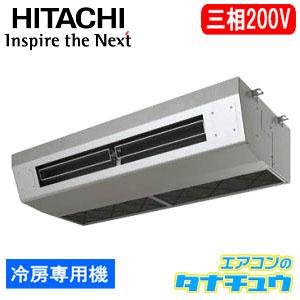 RPCK-AP140EA6 日立 業務用エアコン 厨房用 5馬力 シングル 三相200V 冷房専用機(R410A)(メーカー直送)