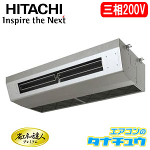 RPCK-AP80GH6 日立 業務用エアコン 厨房用 3馬力 シングル 三相200V 省エネ仕様(R410A)(メーカー直送)