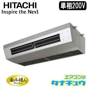 RPCK-AP80GHJ6 日立 業務用エアコン 厨房用 3馬力 シングル 単相200V 省エネ仕様(R410A)(メーカー直送)