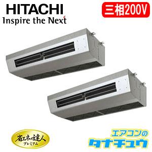 RPCK-GP160RGHP1 日立 業務用エアコン 厨房用 6馬力 同時ツイン 三相200V 省エネ仕様(R32)(メーカー直送)