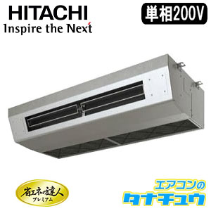 RPCK-GP80RGHJ1 日立 業務用エアコン 厨房用 3馬力 シングル 単相200V 省エネ仕様(R32)(メーカー直送)