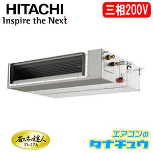 RPI-AP160GH7 日立 業務用エアコン 天埋 6馬力 シングル 三相200V 省エネ仕様(R410A)(メーカー直送)