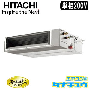 RPI-AP45GHJ7 日立 業務用エアコン 天埋 1.8馬力 シングル 単相200V 省エネ仕様(R410A)(メーカー直送)