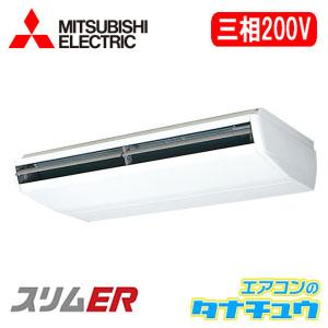 PCZ-ERP280CR 三菱電機 業務用エアコン 10馬力 天吊形 三相200V シングル 標準仕様(R410A)  ワイヤード (メーカー直送)