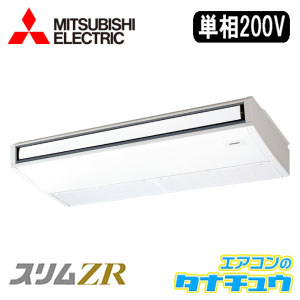 PCZ-ZRMP40SKR 三菱電機 業務用エアコン 1.5馬力 天吊形 単相200V シングル 省エネ仕様(R32) ムーブアイ ワイヤード (メーカー直送)