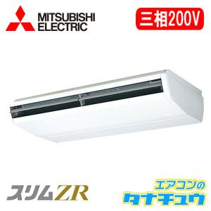 PCZ-ZRP224BR 三菱電機 業務用エアコン 8馬力 天吊形 三相200V シングル 省エネ仕様(R410A)  ワイヤード (メーカー直送)