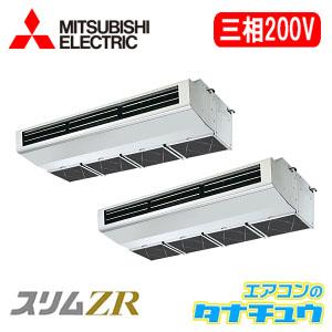 PCZX-ZRP280HR 三菱電機 業務用エアコン 10馬力 厨房用天吊形 三相200V 同時ツイン 省エネ仕様(R410A)  ワイヤード (メーカー直送)