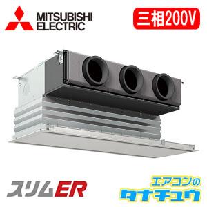 PDZ-ERMP140GR 三菱電機 業務用エアコン 5馬力 ビルトイン 三相200V シングル 標準仕様(R32)  ワイヤード (メーカー直送)