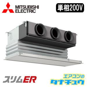 PDZ-ERMP56SGR 三菱電機 業務用エアコン 2.3馬力 ビルトイン 単相200V シングル 標準仕様(R32)  ワイヤード (メーカー直送)