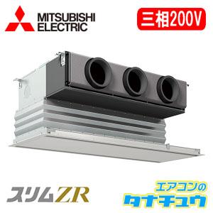 PDZ-ZRMP140GR 三菱電機 業務用エアコン 5馬力 ビルトイン 三相200V シングル 省エネ仕様(R32)  ワイヤード (メーカー直送)