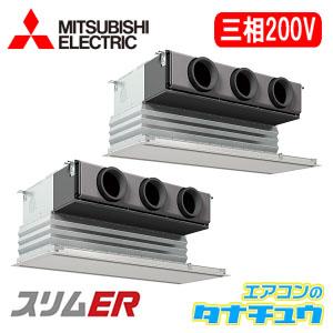 PDZX-ERP280GR 三菱電機 業務用エアコン 10馬力 ビルトイン 三相200V 同時ツイン 標準仕様(R410A)  ワイヤード (メーカー直送)