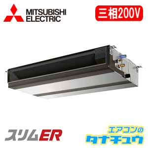 PEZ-ERMP140DT 三菱電機 業務用エアコン 5馬力 ビルトイン 三相200V シングル 標準仕様(R32)  ワイヤード (メーカー直送)