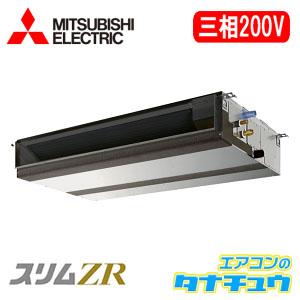PEZ-ZRMP80DR 三菱電機 業務用エアコン 3馬力 ビルトイン 三相200V シングル 省エネ仕様(R32)  ワイヤード (メーカー直送)