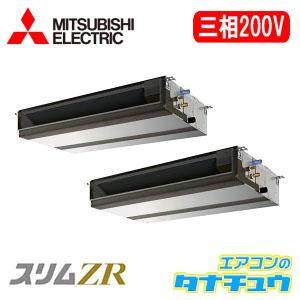 PEZX-ZRP224DR 三菱電機 業務用エアコン 8馬力 ビルトイン 三相200V 同時ツイン 省エネ仕様(R410A)  ワイヤード (メーカー直送)