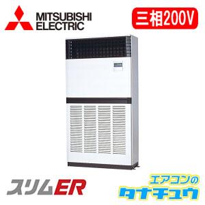 PFZ-ERP280BR 三菱電機 業務用エアコン 10馬力 床置 三相200V シングル 標準仕様(R410A)  ワイヤード (メーカー直送)