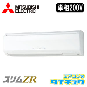 PKZ-ZRMP56SKLR 三菱電機 業務用エアコン 2.3馬力 壁掛形 単相200V シングル 省エネ仕様(R32)  ワイヤレス (メーカー直送)