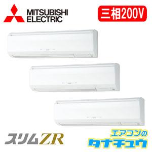 PKZT-ZRP224KLR 三菱電機 業務用エアコン 8馬力 壁掛形 三相200V 同時トリプル 省エネ仕様(R410A)  ワイヤレス (メーカー直送)