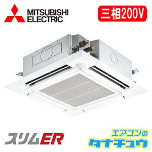 PLZ-ERMP112ELER 三菱電機 業務用エアコン 4馬力 天カセ4方向 三相200V シングル 標準仕様(R32) ムーブアイ ワイヤレス (メーカー直送)