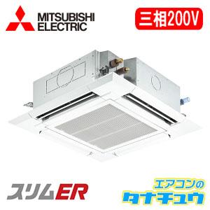 PLZ-ERMP112ET 三菱電機 業務用エアコン 4馬力 天カセ4方向 三相200V シングル 標準仕様(R32)  ワイヤード (メーカー直送)