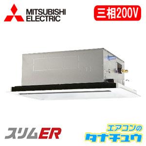 PLZ-ERMP112LT 三菱電機 業務用エアコン 4馬力 天カセ2方向 三相200V シングル 標準仕様(R32)  ワイヤード (メーカー直送)
