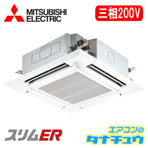 PLZ-ERMP160ELER 三菱電機 業務用エアコン 6馬力 天カセ4方向 三相200V シングル 標準仕様(R32) ムーブアイ ワイヤレス (メーカー直送)