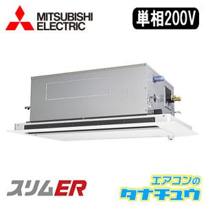 PLZ-ERMP56SLER 三菱電機 業務用エアコン 2.3馬力 天カセ2方向 単相200V シングル 標準仕様(R32) ムーブアイ ワイヤード (メーカー直送)