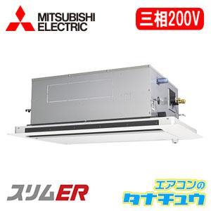 PLZ-ERMP63LER 三菱電機 業務用エアコン 2.5馬力 天カセ2方向 三相200V シングル 標準仕様(R32) ムーブアイ ワイヤード (メーカー直送)